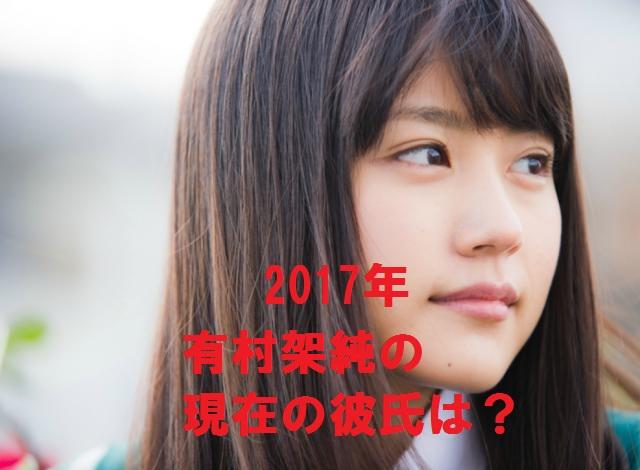 【2017】有村架純の現在の彼氏は?岡本圭人?