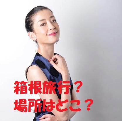 宮沢りえと森田剛の熱愛写真は箱根どこなのか?