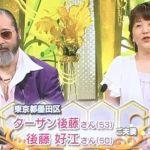 ターザン後藤が「新婚さんいらっしゃい」出演した理由?動画はある?