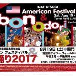 厚木基地イベント2017盆踊り!8月19日
