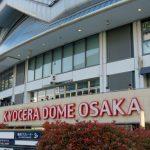 京セラドーム大阪の座席表は?嵐ライブ2018