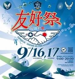 横田基地友好祭2017!展示機は?ブルーインパルスは?