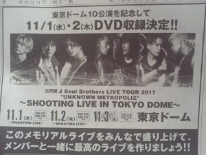 東京ドーム10公演記念