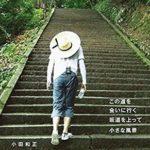 朱鷺メッセ座席表で小田和正ライブ2018!を紹介