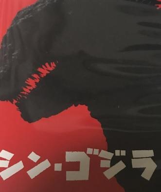 シンゴジラ動画をフル無料で海外や中国で視聴は危険!視聴するなら・・・