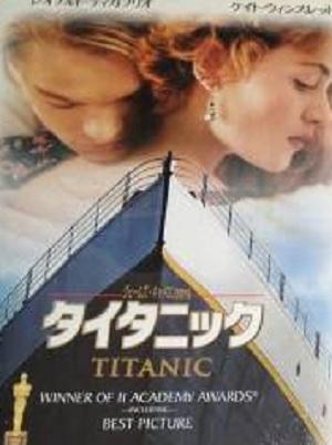 タイタニック映画を無料で日本語動画でフル視聴できる方法はあるのか?